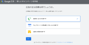 Googl広告手順1