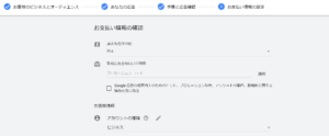 Googl広告手順8