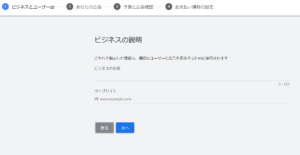 Googl広告手順2