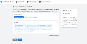 Googl広告手順4