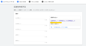 Googl広告手順5