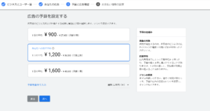 Googl広告手順6