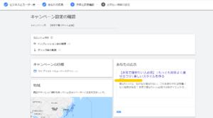 Googl広告手順7