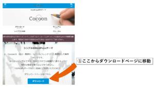 Cocoon公式サイト