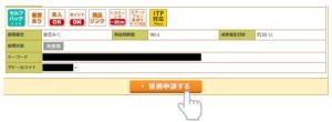A8.net案件提携する画面