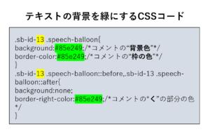 テキストの背景を緑にするCSSコード