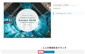 Cocoon子テーマ有効化画面