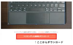 PAKUTASO 画像のダウンロード方法