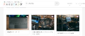 PAKUTASO パソコン検索結果