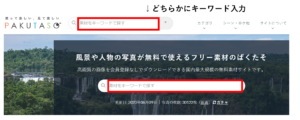 PAKUTASO HP画像