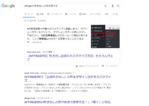 アフィンガー吹き出しの色変える検索結果