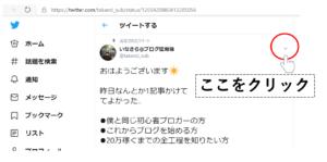 Twitteで自分の投稿をツイートのHTMLコードから埋め込む方法1