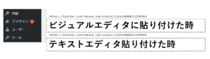 Twitteで自分の投稿をツイートのURLから埋め込む方法テキストエディタ画面