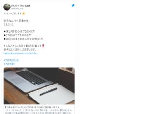 Twitteで自分の投稿をツイートのURLから埋め込む方の表示画面