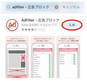 iPhoneからの自分のブログへのアクセス除外方法(アプリインストール画面)