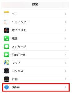 iPhoneからの自分のブログへのアクセス除外方法(設定のSafari管理画面)