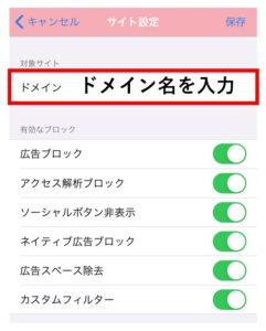 iPhoneからの自分のブログへのアクセス除外方法(AdFilterサイト識別、サイト情報入力、設定画面)