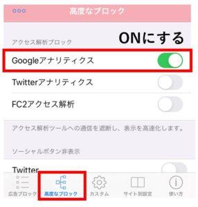 iPhoneからの自分のブログへのアクセス除外方法(AdFilter高度なブロック設定設定画面)