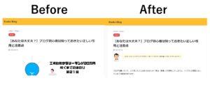OGP設定 chromeデベロッパーから検証説明 追加CSSにdisplay noneの入力設定後 記事ごとのアイキャッチ画像
