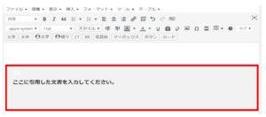 WordPressで引用する方法2