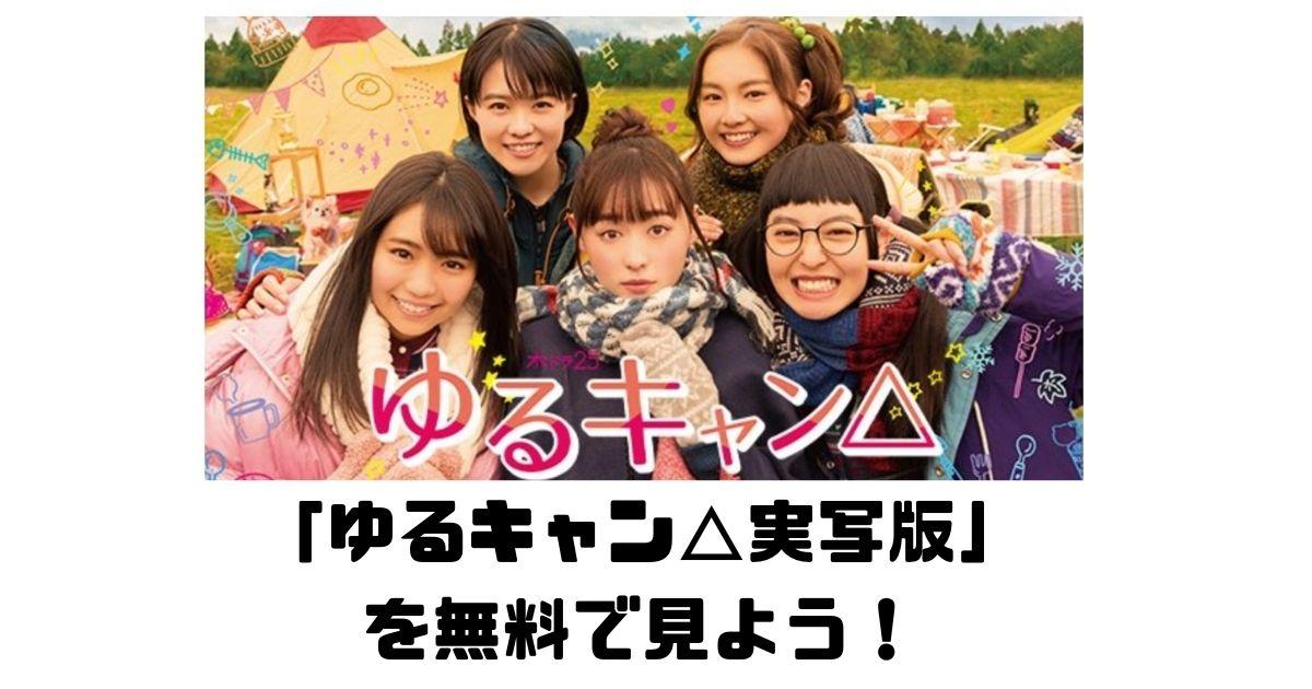 「ゆるキャン△実写版」 を無料で見よう! ~アニメ2期の公開は2021年1月から~ (1)