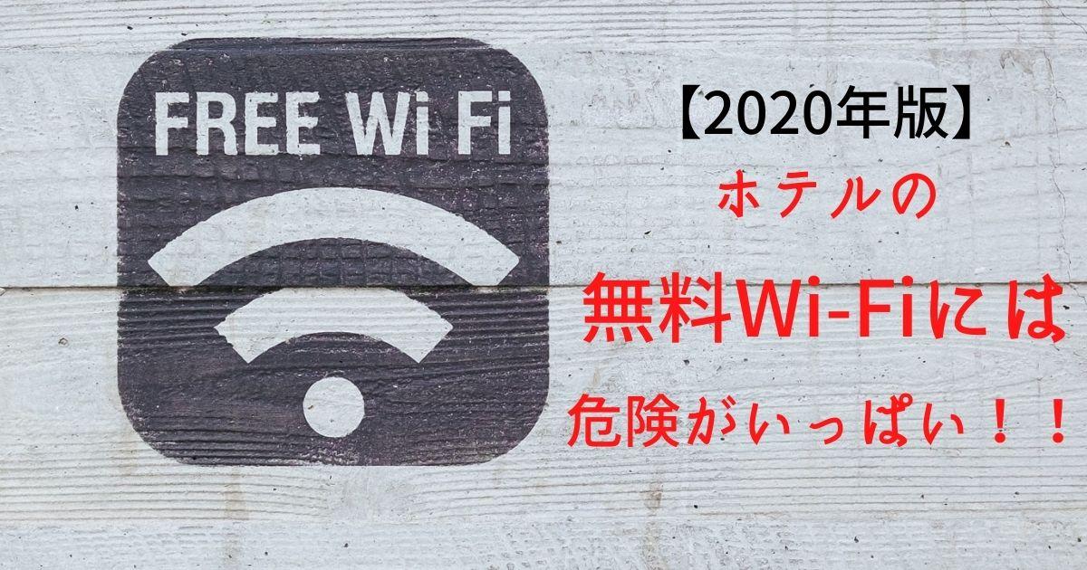 実は、ホテルの無料Wi-Fiには危険がいっぱい!!アイキャッチ画像を無料で見よう! ~アニメ2期の公開は2021年1月から~ (2)