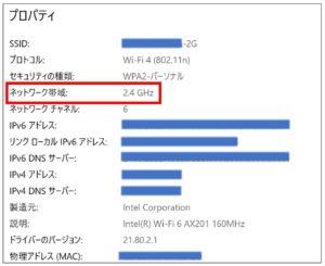 自分のWi-Fiの接続状況の確認(ネットワーク帯域:2.4GHz)