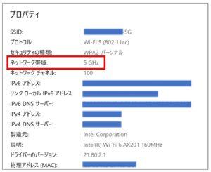 自分のWi-Fiの接続状況の確認(ネットワーク帯域:5GHz)