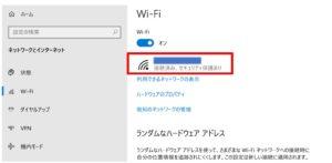 自分のWi-Fiの接続状況の確認(Windows設定画面のWi-Fi画面から)