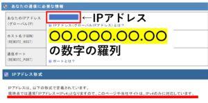 IPアドレス確認方法(IPv4)