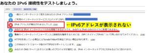 IPアドレス確認方法(IPv6)接続されていない時の確認画面