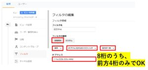IPv6アドレスをGoogleアナリティクスで除外する方法(アドレスの指定)確認画面