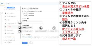 IPv6アドレスをGoogleアナリティクスで除外する方法(アドレスの指定)