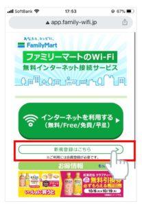 ファミマWi-Fi会員登録方法の手順2