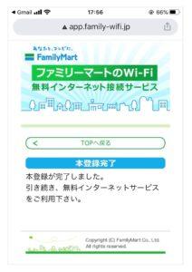 ファミマWi-Fi会員登録方法の手順7