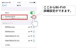 ファミマWi-Fi自動接続をやめる方法手順1