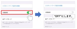 ファミマWi-Fi自動接続をやめる方法手順2