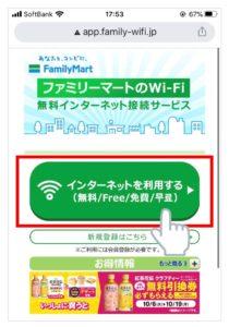 ファミマWi-Fi2回目以降のログイン方法手順1