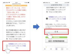 ファミマWi-Fi2回目以降のログイン方法手順2