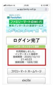 ファミマWi-Fi2回目以降のログイン方法手順3