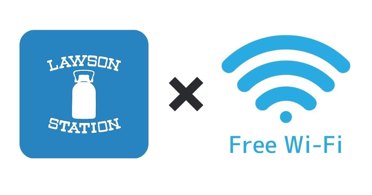 【【コンビニWi-Fi】ローソンWi-FiのiPhoneでの登録方法|速度も調査アイキャッチ画像