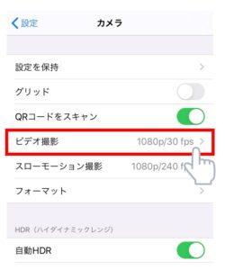 iPhoneのカメラの設定モードの確認方法2