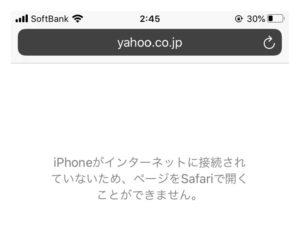 Wi-Fiに接続されていないときのiPhoneの画面表示