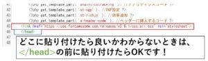 font awesomeのコード入力場所の説明4