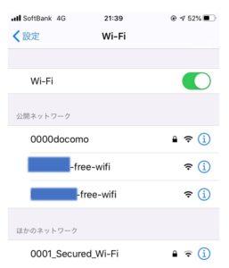 free-Wi-Fiの表示画面