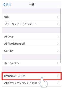 iPhoneでのストレージ容量の確認方法手順2