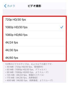 iPhoneのカメラの設定モードの確認方法3