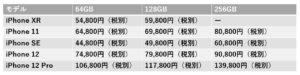 iPhoneモデル別ストレージ容量による価格の違いの表