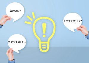 田舎でもちゃんと使えるポケットWi-Fiの選び方のアイキャッチ画像