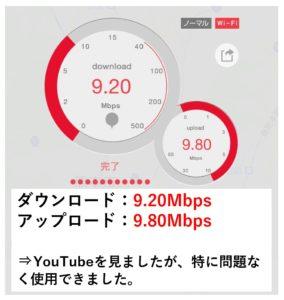 ローソンWi-Fiのスピードテストの画像